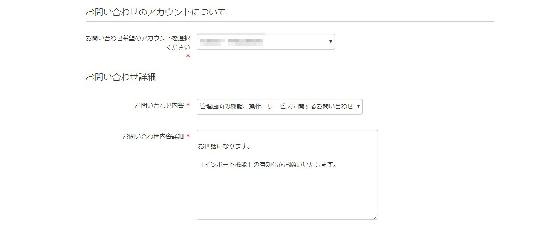 Yahoo!プロモーション広告のお問い合わせ画面