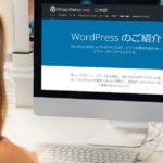 【初心者必見】Wordpressをインストールしたら即導入すべきプラグイン7選