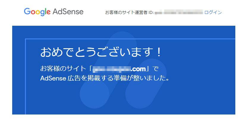 Googleアドセンス審査の承認